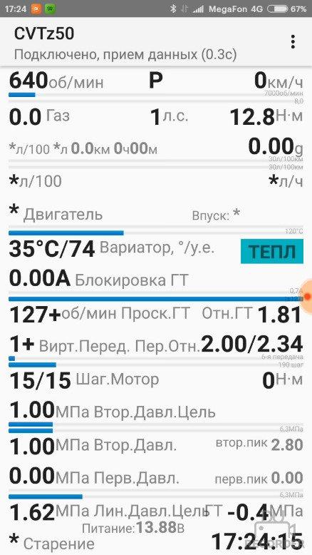 cvtz50 полная версия apk
