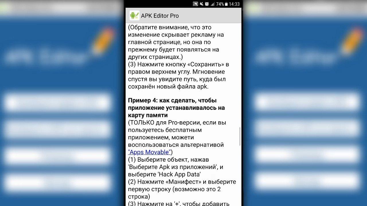 apk editor на русском